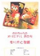 2009のんちゃんのおせち型紙
