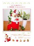 2009クリスマスブーツ型紙