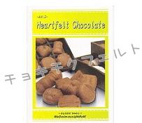 チョキチクみにS - Heartfelt Chocolete