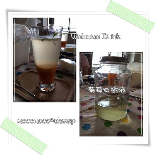ウェルカムドリンク&葡萄の樹液
