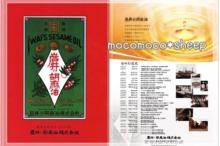 岩井の胡麻油株式会社工場見学パンフレット