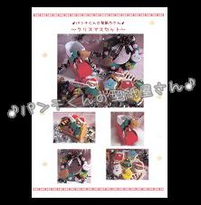 パンチくんの型紙屋さん~クリスマスセット~型紙