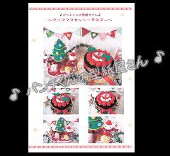パンチくんの型紙屋さんクリスマスセットその2型紙