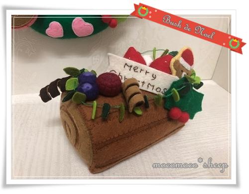 パンチくんの型紙屋さん~クリスマスセット~ブッシュドノエル