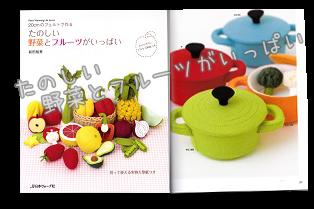 mocomocosheepたのしい野菜とフルーツがいっぱい本