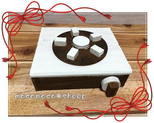 mocomocosheepもこもこひつじカセットコンロ出来上がりカセットコンロ