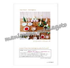 Merry Christmas to ALL!manimanimamagoto型紙